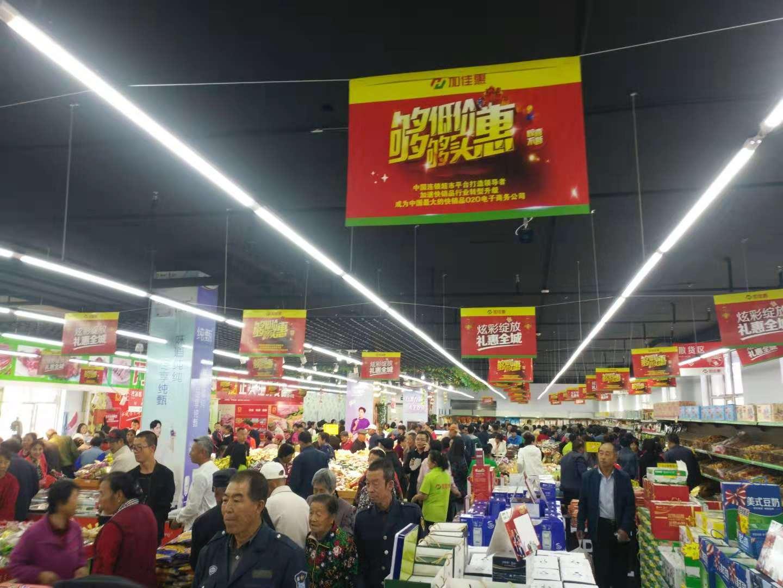 必威首页体育商贸与加佳惠连锁超市合作内蒙古耗材
